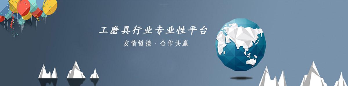 中國磨料磨具網友情鏈接