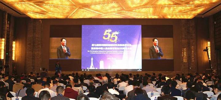 第七屆鄭州國際超硬材料及制品研討會暨慶祝中國人造金剛石誕生55周年大會成功舉辦
