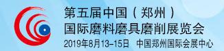 第五屆中國(鄭州)國際磨料磨具磨削展覽會