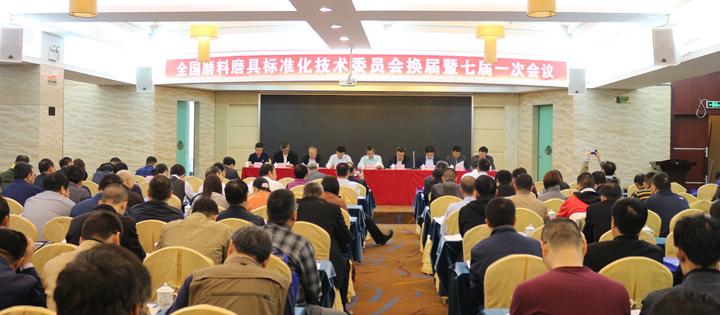 全國磨料磨具標準化技術委員會換屆暨七屆一次會議召開