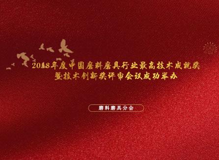 2018年度中国平台开户注册登录行业最高技术成就奖暨技术创新奖评审会议成功举办