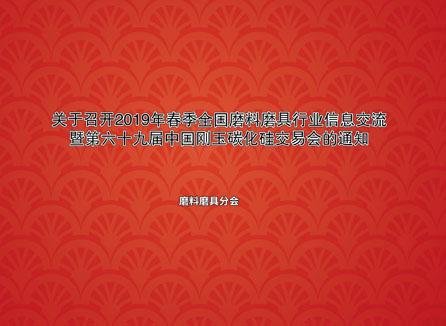 关于召开2019年春季全国平台开户注册登录行业信息交流 暨第六十九届中国刚玉碳化硅交易会的通知