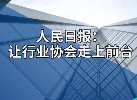 人民日報:讓行業協會走上前臺