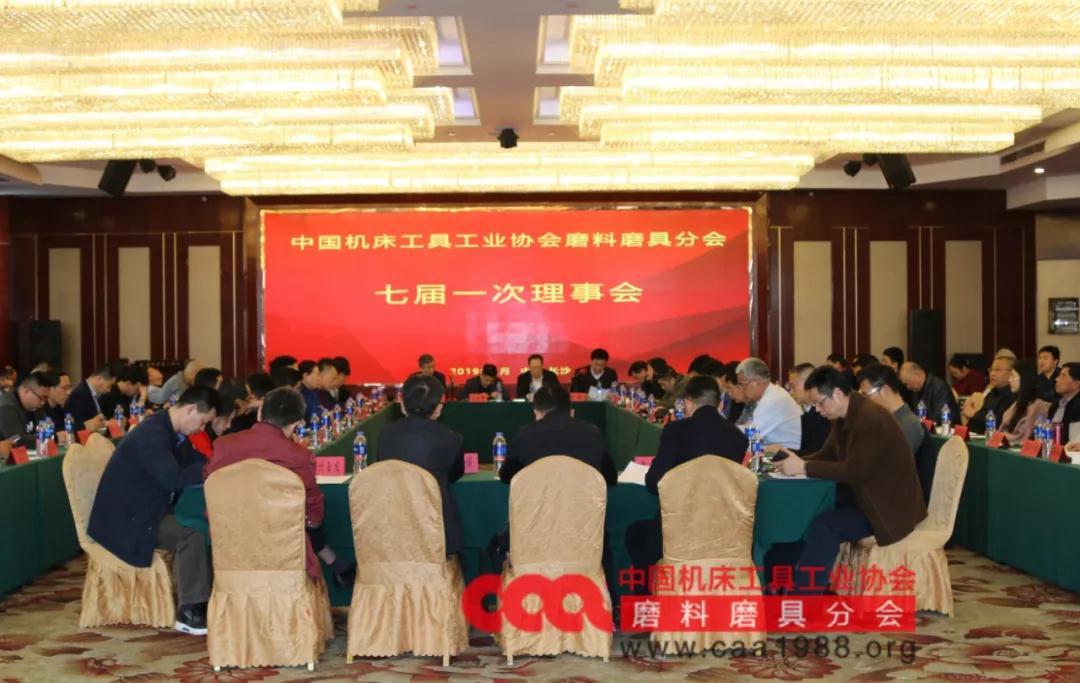 中國機床工具工業協會磨料磨具分會七屆一次理事會成功舉辦