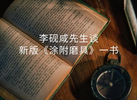 李硯咸先生談新版《涂附磨具》一書