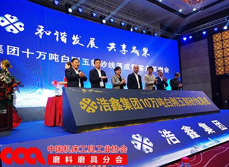 陳鵬秘書長出席浩鑫集團十萬噸白玉剛制砂線落成典禮