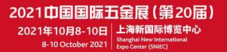 2021中國國際五金展