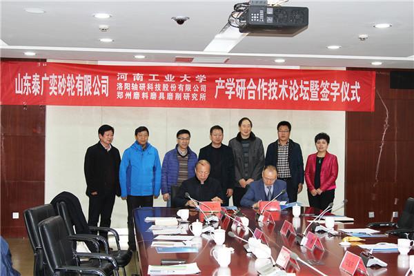 河南工业大学与山东泰广奕砂轮有限公司签约