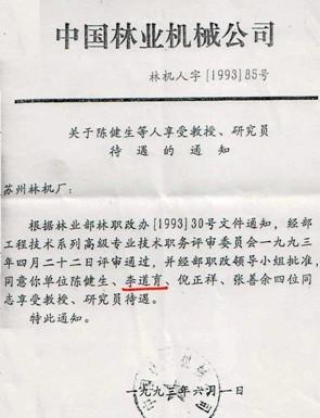 中国林业机械公司关于李道育等享受教授、研究员待遇的通知.jpg