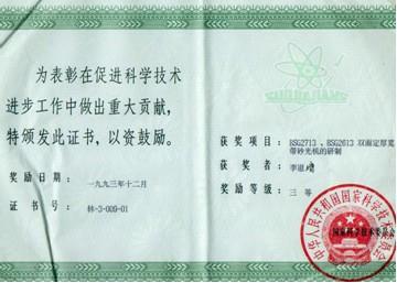 科技部科学技术进步三等奖证书.jpg