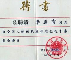 中国人造板机械标准化技术委员会委员证书.jpg