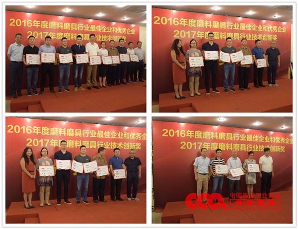 2017年度磨料磨具行业技术创新奖颁奖现场