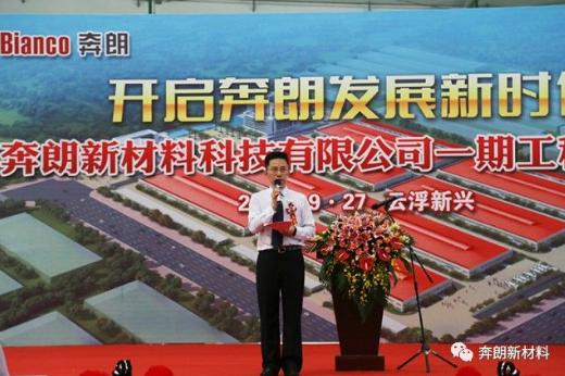 新兴奔朗一期工程竣工暨投产庆典仪式在新兴县隆重举行