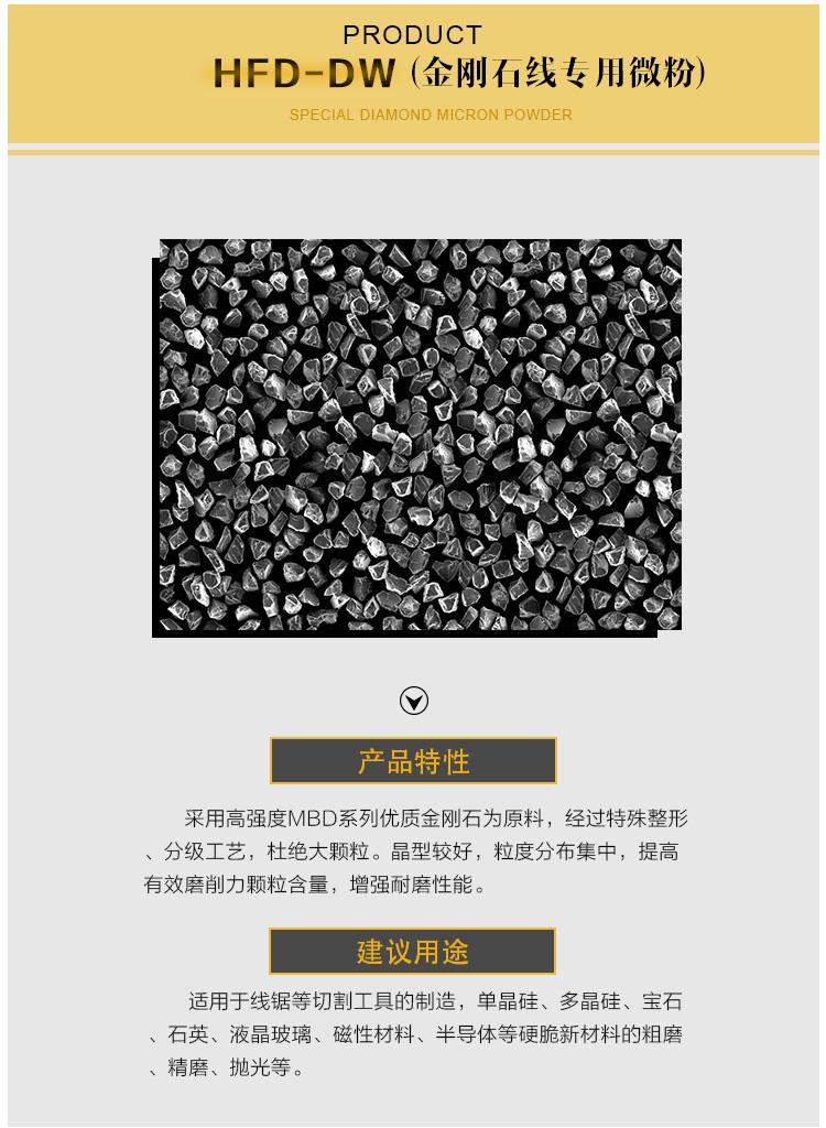 金剛石,專用型,惠豐