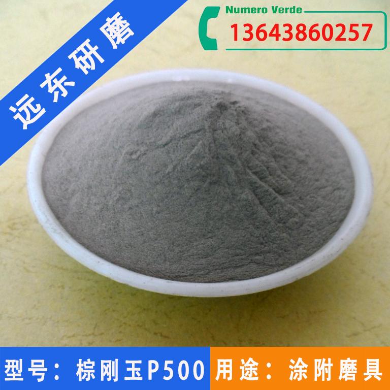 专业棕刚玉厂家生产P500