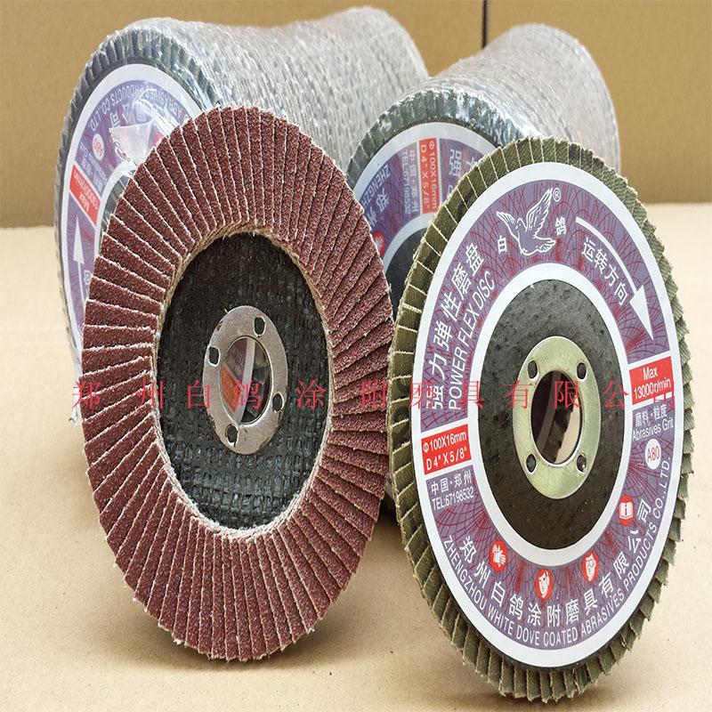 白鴿牌100*16彈性磨盤、百頁輪,棕剛玉、鋯剛玉、碳化硅系列、磨削拋光專用