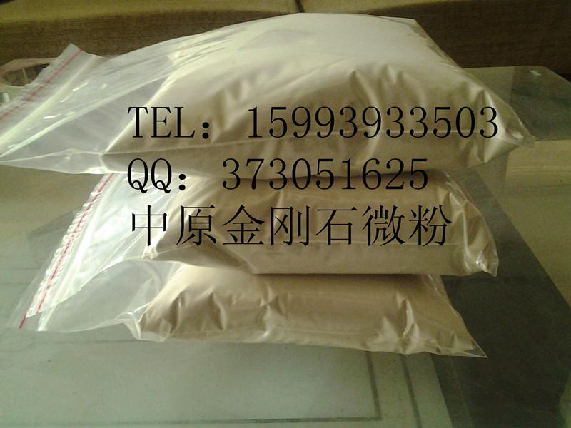 W0/0.25-W50/60金剛石微粉