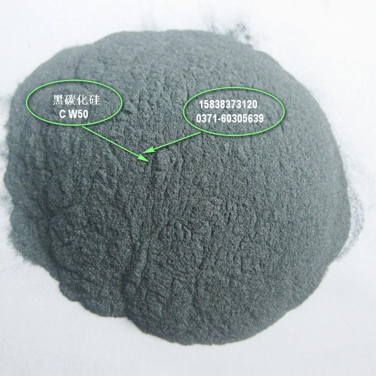 河南黑碳化硅微粉W50 酸洗水分 粒度集中