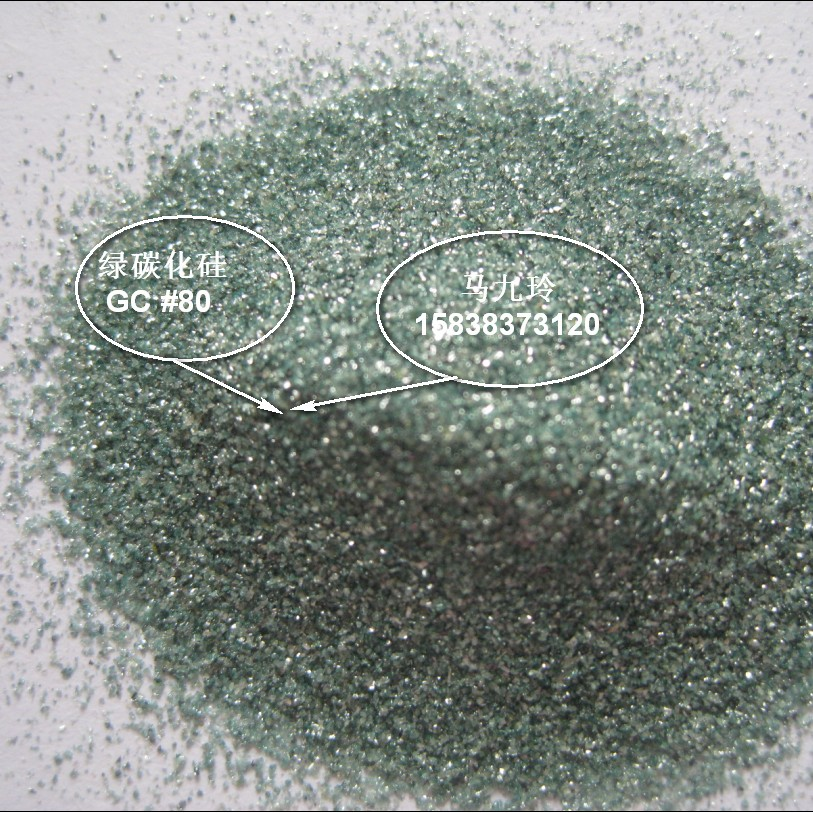 硬质合金用一级绿碳化硅砂#80 green silicon carbide