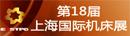 上海国际机床展